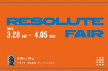 event-kyoto-2015-03-resolute-1