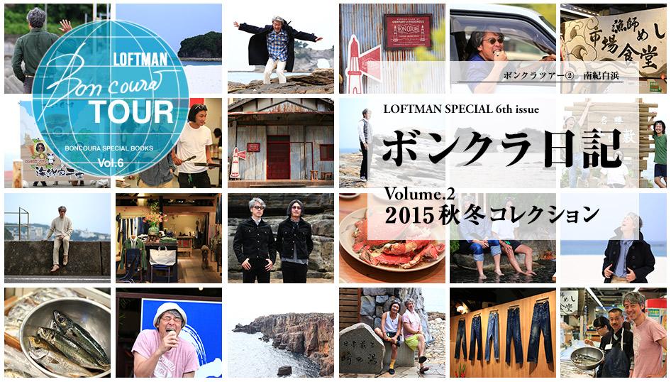 feature-bdumeda-2015-08-bon2015-16AW-2-topimages_portal