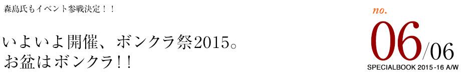 いよいよ開催、ボンクラ祭2015。 お盆はボンクラ!!