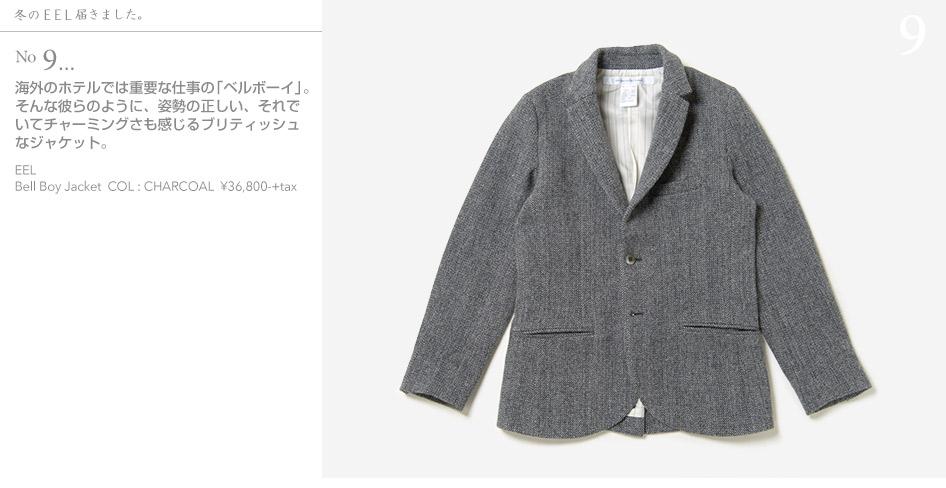 No.9-海外のホテルでは重要な仕事の「ベルボーイ」。そんな彼らのように、姿勢の正しい、それでいてチャーミングさも感じるブリティッシュなジャケット。 Bell Boy Jacket COL:CHARCOAL ¥36,800-+tax