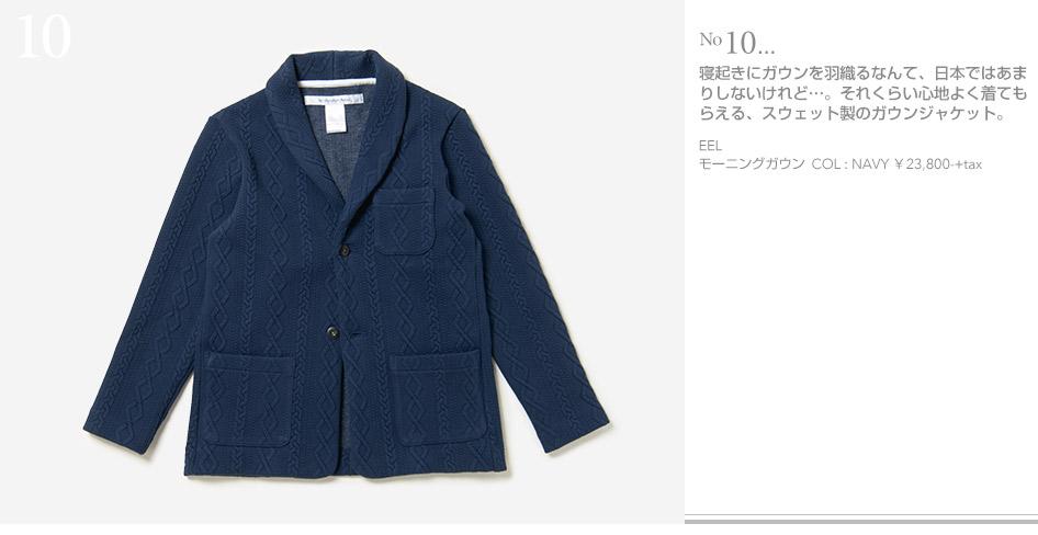 No.10-寝起きにガウンを羽織るなんて、日本ではあまりしないけれど…。それくらい心地よく着てもらえる、スウェット製のガウンジャケット。 モーニングガウン  COL:NAVY  ¥23,800-+tax