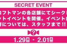 event-2016-01-sec-top