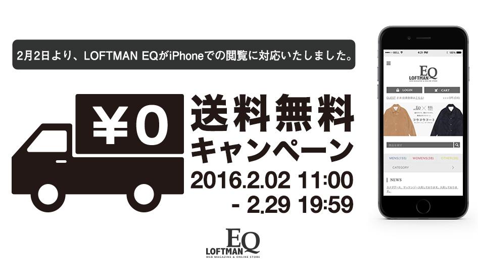 event-eq-201601-souryou-top