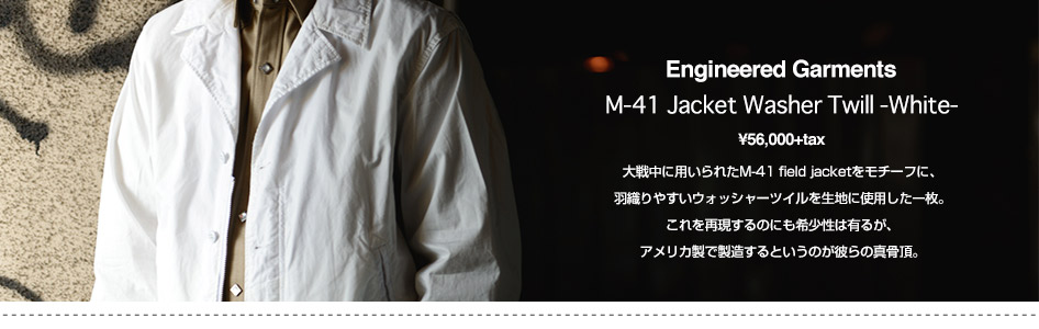 Engineered Garments/M-41 Jacket Washer Twill-White