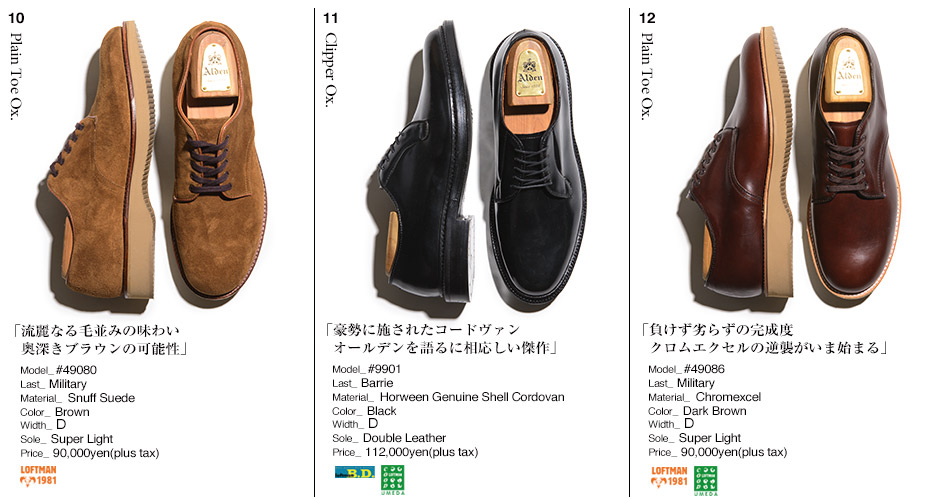 10.Plain Toe Ox/11.Clipper Ox/12.Plain Toe Ox