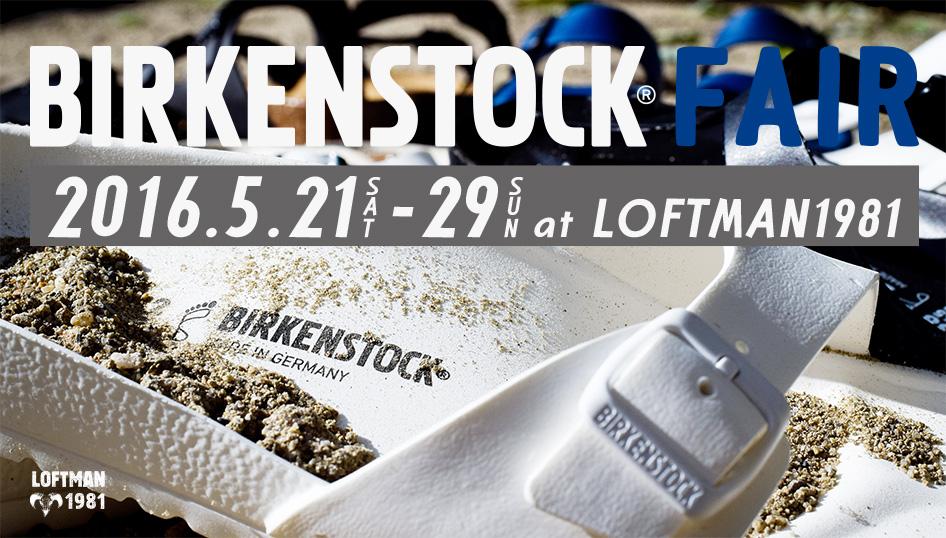 event-1981-2016-05-birkenstock-top