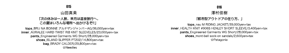015/山田真美/「次の休みは一人旅。来月は温泉旅行へ。この夏はいろんな場所へ出かけるぞ!!」016/澤村佳樹/「都市型アウトドアの在り方。」