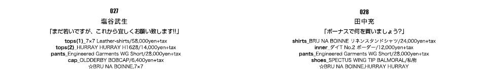 027/塩谷武生/「まだ若いですが、これから宜しくお願い致します!!」028/田中充/「ボーナスで何を買いましょう?」