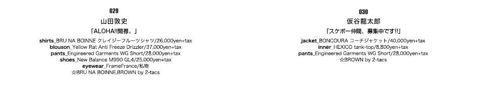 029/山田敦史/「ALOHA!!開襟。」030/仮谷龍太郎/「スケボー仲間、募集中です!!」